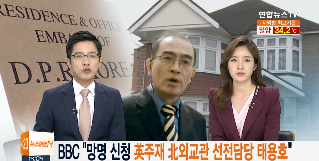 BBC報導北韓駐英國大使館公使太永浩叛逃。(翻攝YouTube)