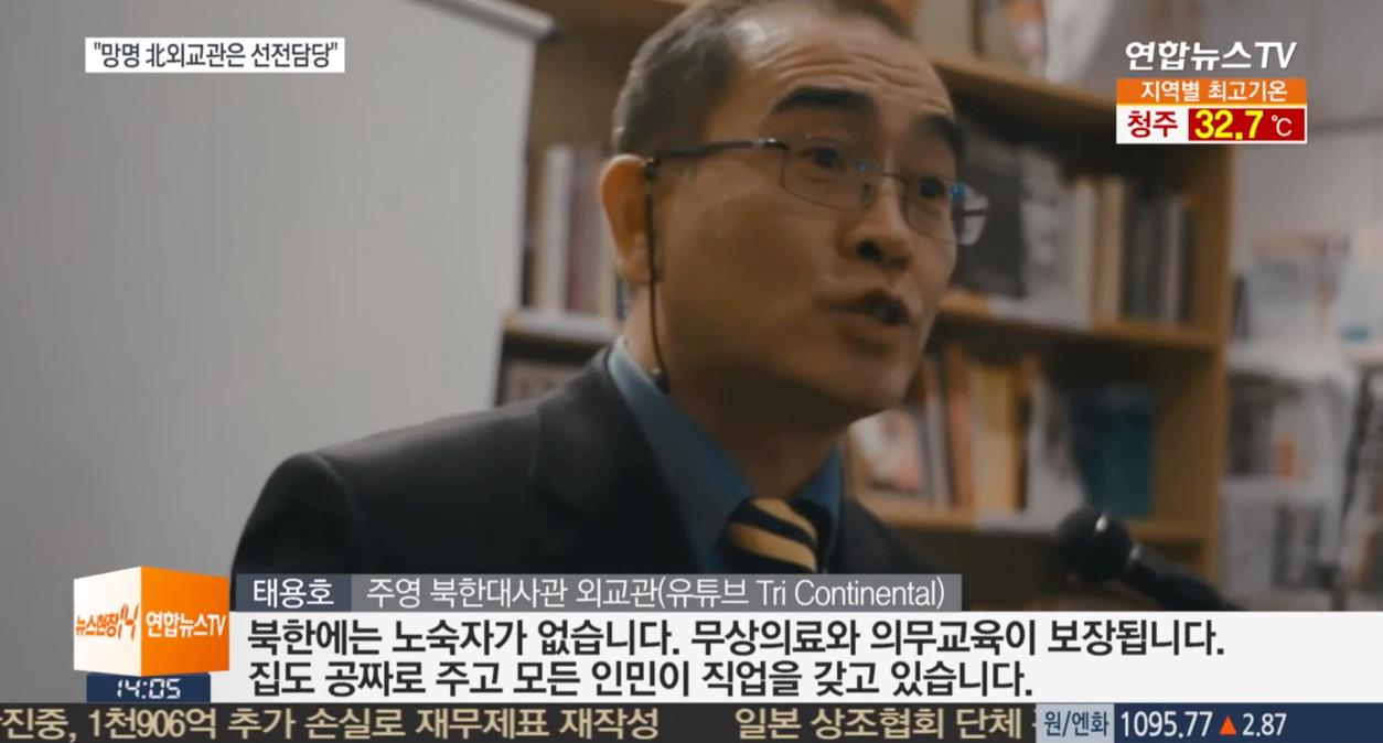 北韓駐英國大使館公使太永浩叛逃南韓。(翻攝YouTube)