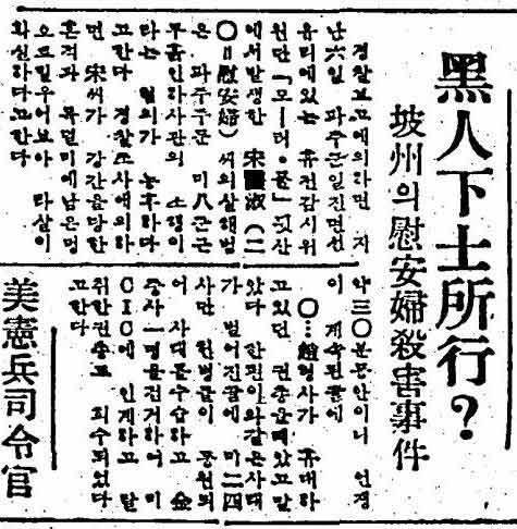 1957年5月1日的南韓《東亞日報》報導,坡州疑有美軍慰安婦,遭到黑人下士殺害。(Wikipedia / Public Domain)