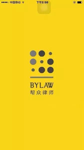 唐帥開設的法律諮詢應用程式「幫眾律師」,為聾啞人士等民眾解決各種難題。(幫眾律師頁面)