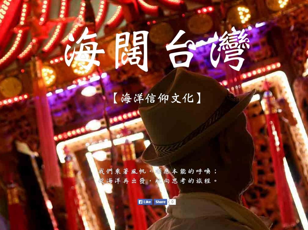 海闊台灣》海洋信仰文化