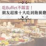 千元有找CP值超高!吃Buffet不想踩雷,參考這篇就對了,網友推薦10大吃到飽餐廳