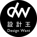 設計王 DesignWant