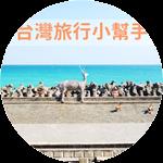 台灣旅行小幫手