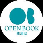 Openbook閱讀誌