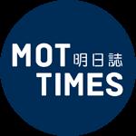 MOT TIMES明日誌