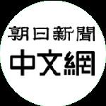 朝日新聞中文網