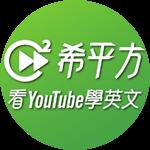 希平方-看YouTube學英文