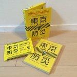 【張維中專欄】小心危險地帶!東京發放《東京防災》手冊