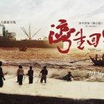 觀點投書:從《灣生回家》談台灣的詐騙文化