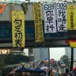 香港革新論》蔡英文上任,折射港台命運共同體