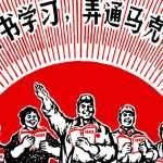 做為歷史值得研究,做為意識形態幾近僵死:《馬克思主義》選摘(1)