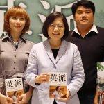 柱下朱上 蔡英文:台灣人民最關心的應是換黨執政