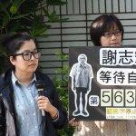 為謝志宏唱一首生日歌 一個冤獄死刑犯的36歲「慶生會」
