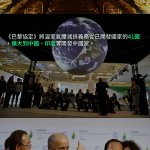 風評:政府別再騙了!巴黎協定生效,台灣非核、減碳豈能求全?