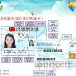 新版國民身分證設計網路票選開跑 未規定加入國旗、國號 引發外界質疑