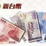 林建山專欄:怎不讓臺灣的錢更加值錢呢?