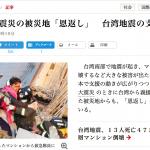 「我們想報恩!」日311強震災區昔受台灣捐款 今提援台方案