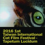屬於喵星人的影展!「第一屆台灣國際貓影展」於16日展出