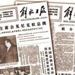 汪浩觀點: 美中如何談判「上海公報」的「一中政策」?