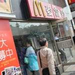 鼓勵調高時薪,民進黨請全體黨工吃麥當勞