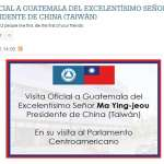 中美洲議會網頁顯示「中國(台灣)」 外交部:就是中華民國,就是台灣