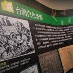 吳俊宏觀點:回歸歷史原點,找到歷史真相