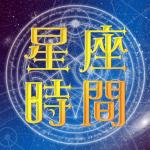 【每月星座】7/22至8/23上升星座運勢:雙子防口舌之爭 獅子受萬眾矚目