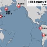 116年來共19次規模8.3以上強震 兩大地震帶再度進入活躍期
