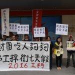 資方批爭7天假不公不義 勞團向工總商總抗議