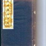 李黎專文:青山綠水,幾度興亡——重讀汪精衛及胡蘭成詩文有感