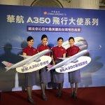 華航勞資調解破局 空服員發動端午連假罷工
