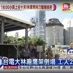 台電大林電廠鷹架倒塌2死5傷 林全指示台電處理、慰問