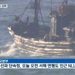南韓開槍驅離北韓越界漁船 北韓官媒:你們的漁船也常越界!