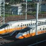 高鐵明起通車到南港 首班車發車提早15分 新班表看這裡!