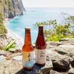 別再喝進口酒啦!荔枝、茶香、海藻風味,7家台灣精釀啤酒讓全世界都戀愛了