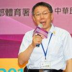 台北香港論壇辦不成 柯文哲:先處理上海部分