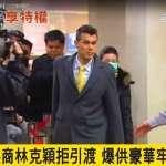 林克穎引渡案 英最高法院判決台灣勝訴