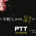 年輕人真的越來越低薪?PTT的10年變遷揭發真相!長輩們還不看看