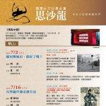 思沙龍「焦點中國」 7.2探討中國未來走向何方