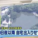 日本東京目黑區驚傳分屍案 案情疑點重重 警方急尋目擊者