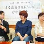 聲援東亞迫遷法庭 林淑芬:民進黨收割前朝不滿當選 要盡速改革