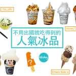 不用飛出國,在台灣就能吃到世界各地人氣冰品,不只濃醇香甜,視覺更是一大享受