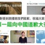 瑞典來鴻:「挪威公羊」與中國「提線木偶」─談台灣「向中國道歉大賽」