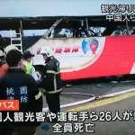 「便宜大碗」的代價多大?日本一場車禍奪走15條年輕生命,政府這樣杜絕客運亂象