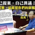 國民黨提1473案杯葛議事,黃國昌問原因被他回「我爽!」