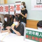 年金改革》不滿退休人員免補繳 年輕教職員揚言拒繳退撫基金