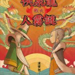 胡又天專欄:布袋戲的傳承,國產漫畫的難得佳作─《龍泉俠大戰謎霧人》