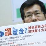 綠委蘇震清:馬英九任命蔡友才後,兆豐貸款給中投從36.83億元攀升到112億