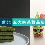 抹茶控必去朝聖的名店!台北5家人氣抹茶甜點專賣店